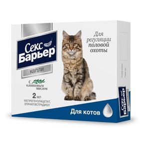СЕКС БАРЬЕР капли для котов